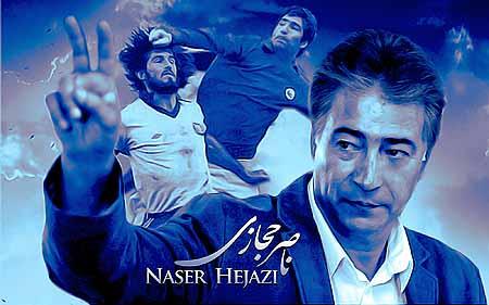ناصر حجازی Naser Hejazi